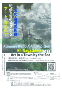 Kumano Kodo Art Exhibition in Kii-Nagashima 2105