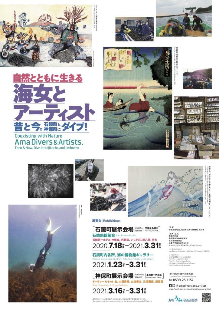 チラシ Exhibition Flyer
