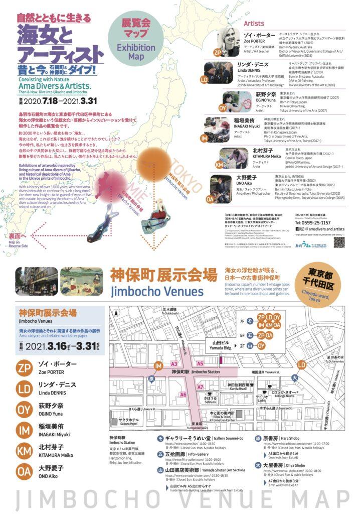 会場マップ Venue MAP