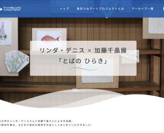 KATO Chiaki Exhibition Press