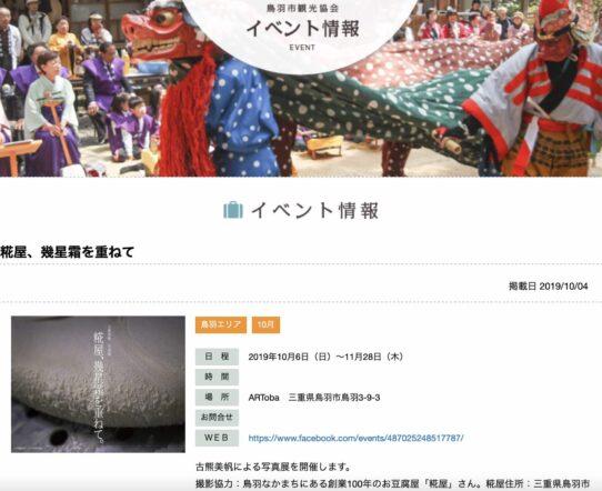 KOKUMA Miho Exhibition Press