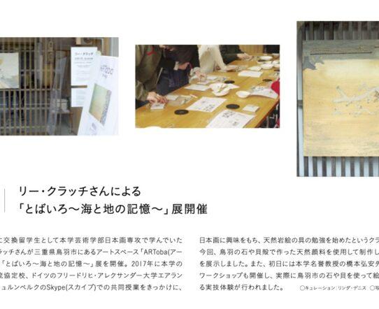 Lee Krutsch Exhibition Press