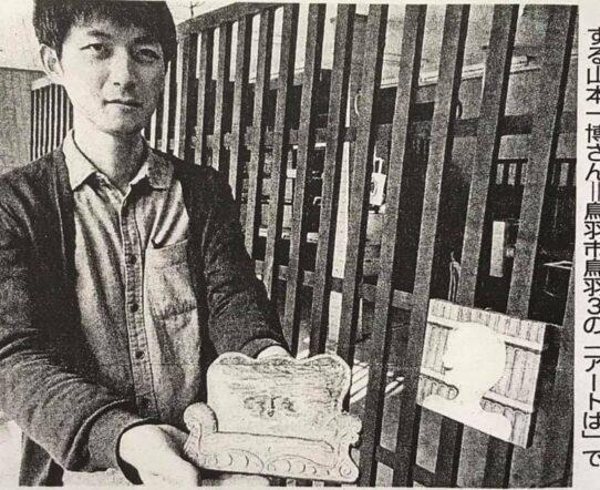 YAMAMOTO Kazuhiro Exhibition Press